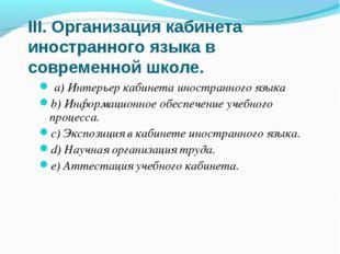 III. Организация кабинета иностранного языка в современной школе. а) Интерьер