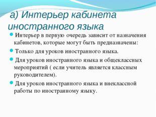а) Интерьер кабинета иностранного языка Интерьер в первую очередь зависит от