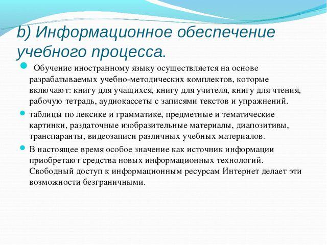 b) Информационное обеспечение учебного процесса. Обучение иностранному языку...