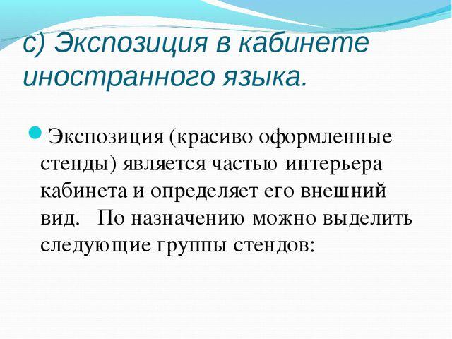 c) Экспозиция в кабинете иностранного языка. Экспозиция (красиво оформленные...