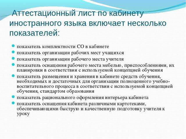 Аттестационный лист по кабинету иностранного языка включает несколько показа...