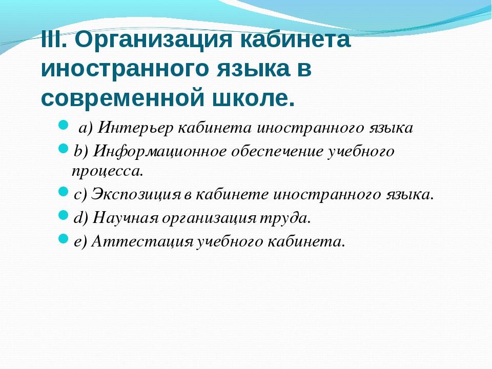 III. Организация кабинета иностранного языка в современной школе. а) Интерьер...