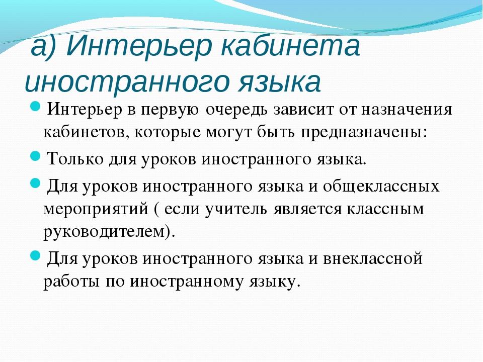 а) Интерьер кабинета иностранного языка Интерьер в первую очередь зависит от...