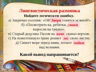 Лингвистическая разминка Найдите логическую ошибку. а) Закричал охотник: «Ой!