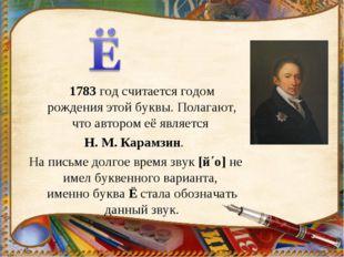 1783 год считается годом рождения этой буквы. Полагают, что автором её являе