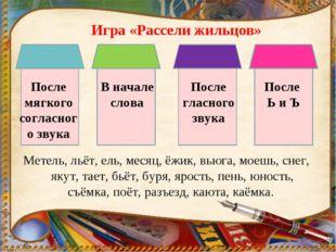 Игра «Рассели жильцов» Метель, льёт, ель, месяц, ёжик, вьюга, моешь, снег, як