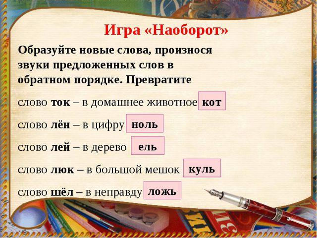 Образуйте новые слова, произнося звуки предложенных слов в обратном порядке....