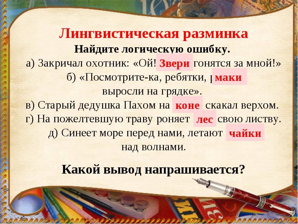 Лингвистическая разминка Найдите логическую ошибку. а) Закричал охотник: «Ой!...