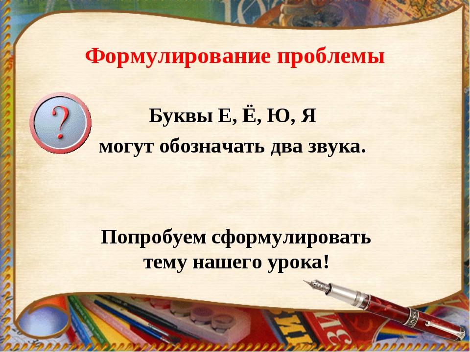 Формулирование проблемы Буквы Е, Ё, Ю, Я могут обозначать два звука. Попробуе...