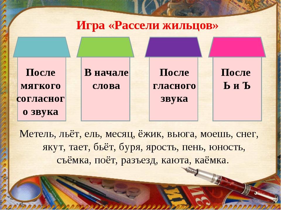 Игра «Рассели жильцов» Метель, льёт, ель, месяц, ёжик, вьюга, моешь, снег, як...