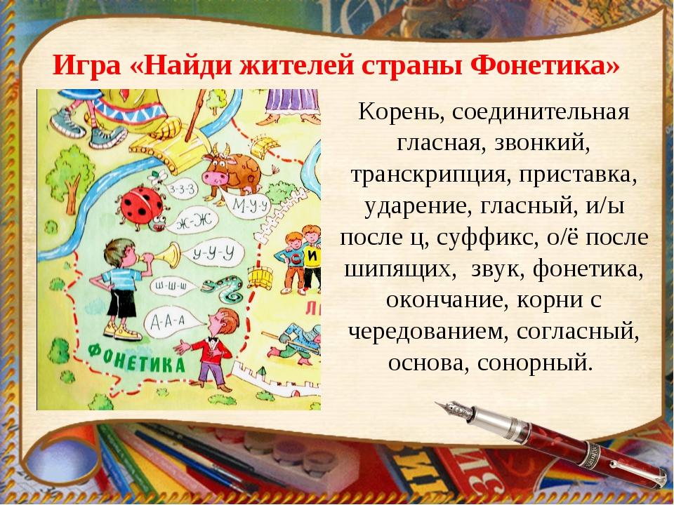 Игра «Найди жителей страны Фонетика» Корень, соединительная гласная, звонкий,...