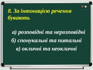 а) розповідні та нерозповідні б) спонукальні та питальні в) окличні та неокл