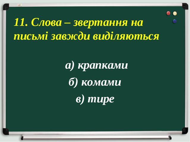а) крапками б) комами в) тире 11. Слова – звертання на письмі завжди виділяю...