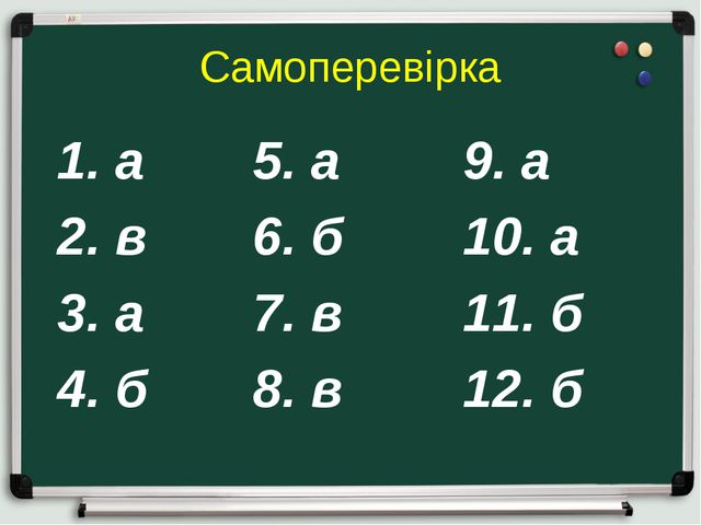 Самоперевірка 1. а  5. а9. а 2. в6. б10. а 3. а7. в11. б 4. б8....