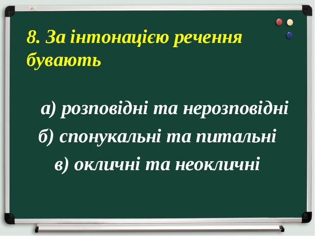 а) розповідні та нерозповідні б) спонукальні та питальні в) окличні та неокл...