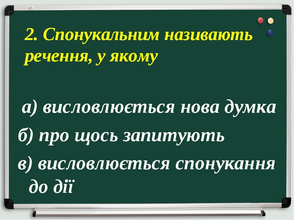 а) висловлюється нова думка б) про щось запитують в) висловлюється спонуканн...