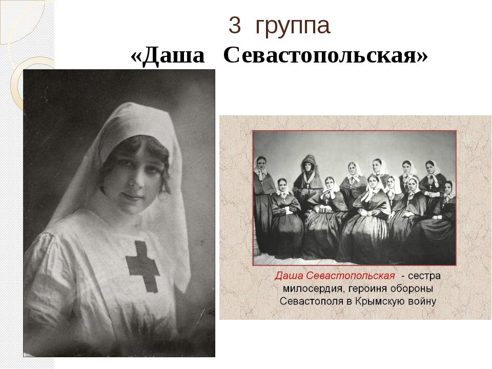 3 группа «Даша Севастопольская»