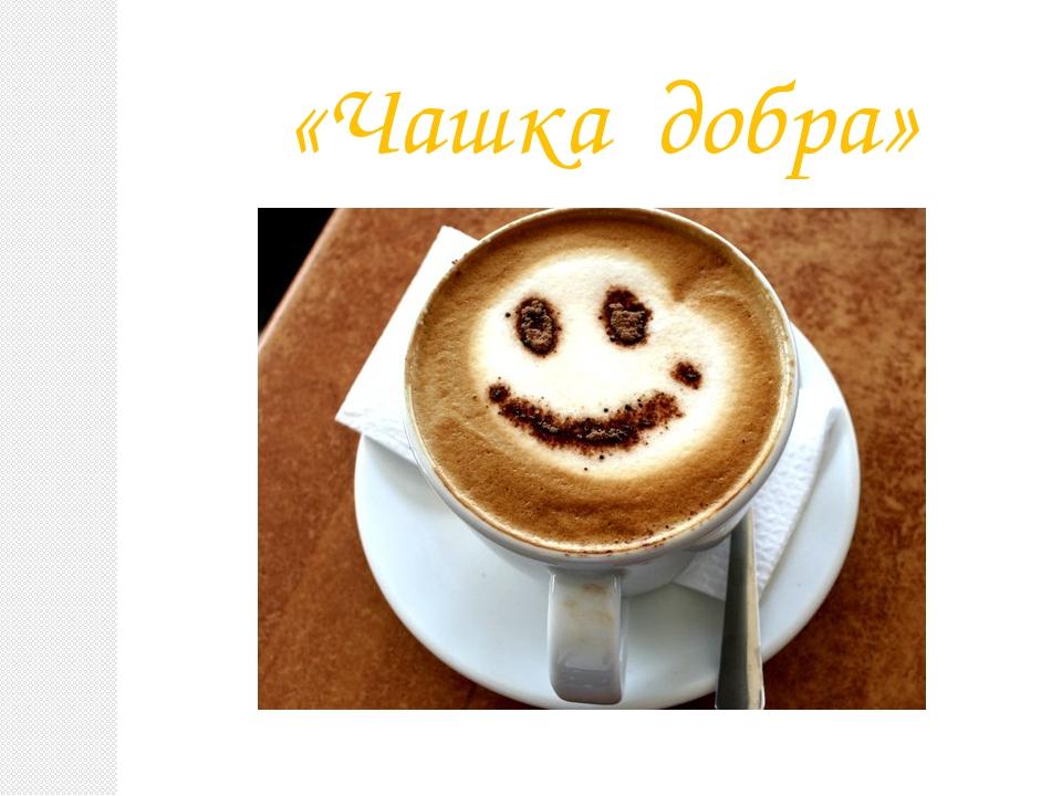 «Чашка добра»