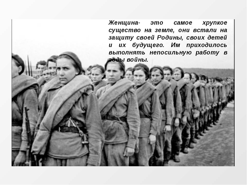 Женщина- это самое хрупкое существо на земле, они встали на защиту своей Роди...