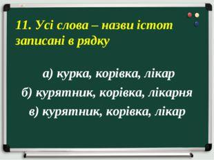 а) курка, корівка, лікар б) курятник, корівка, лікарня в) курятник, корівка,