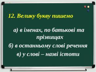 а) в іменах, по батькові та прізвищах б) в останньому слові речення в) у сло