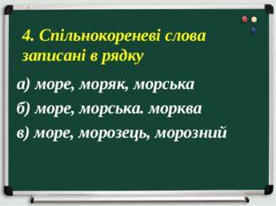 а) море, моряк, морська б) море, морська. морква в) море, морозець, морозний