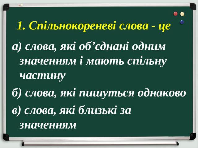 а) слова, які об'єднані одним значенням і мають спільну частину б) слова, які...