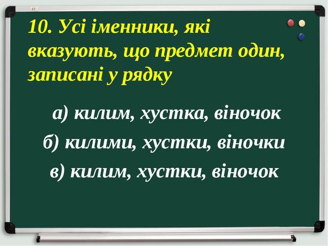 а) килим, хустка, віночок б) килими, хустки, віночки в) килим, хустки, віноч...