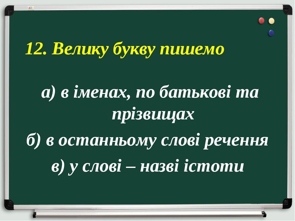 а) в іменах, по батькові та прізвищах б) в останньому слові речення в) у сло...
