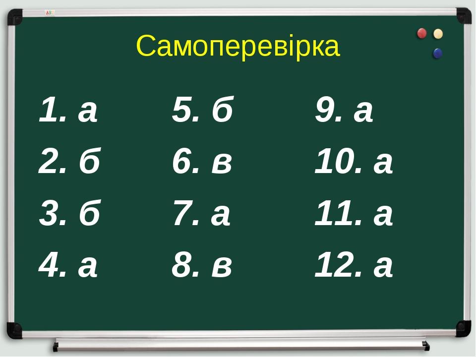 Самоперевірка 1. а  5. б9. а 2. б6. в10. а 3. б7. а11. а 4. а8....