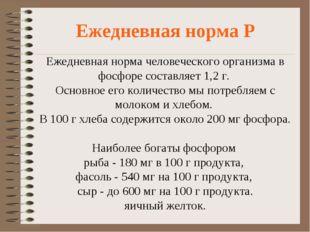 Ежедневная норма Р Ежедневная норма человеческого организма в фосфоре составл