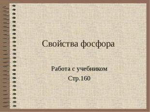 Свойства фосфора Работа с учебником Стр.160