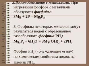 2.Взаимодействие с металлами. При нагревании фосфора с металлами образуются