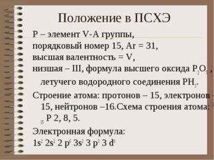 Положение в ПСХЭ Р – элемент V-A группы, порядковый номер 15, Аr = 31, высшая