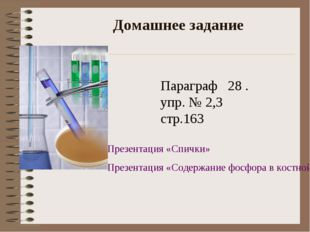 Домашнее задание Параграф 28 . упр. № 2,3 стр.163 Презентация «Спички» Презе