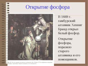 Открытие фосфора В 1669 г. гамбурский алхимик Хенниг Бранд открыл белый фосфо