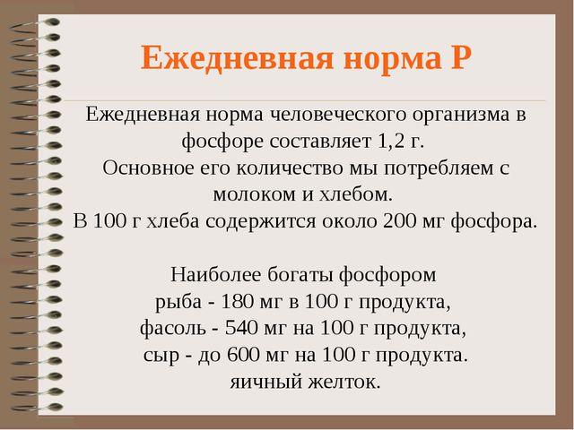 Ежедневная норма Р Ежедневная норма человеческого организма в фосфоре составл...