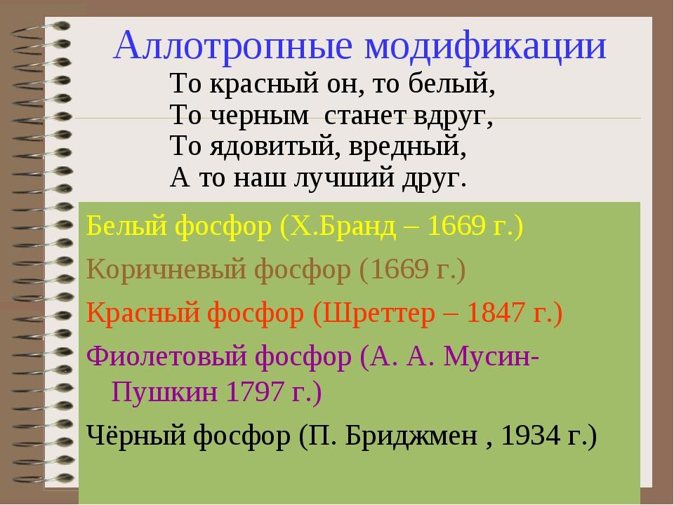 Аллотропные модификации Белый фосфор (Х.Бранд – 1669 г.) Коричневый фосфор (1...