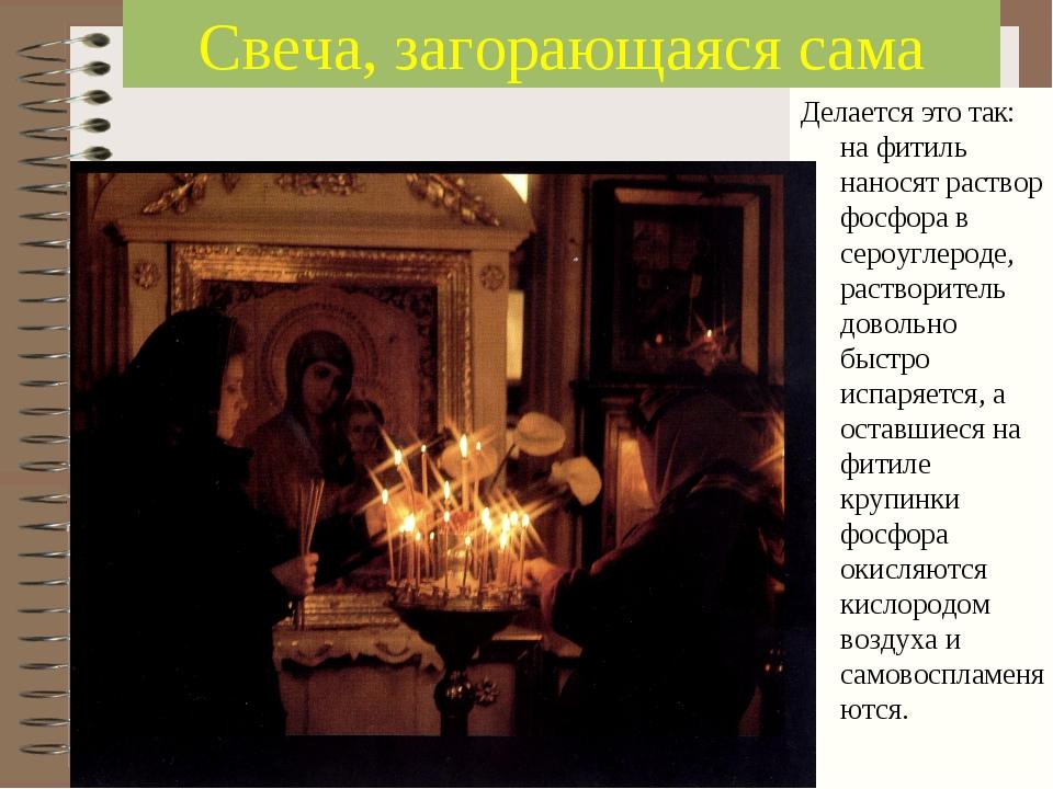 Свеча, загорающаяся сама Делается это так: на фитиль наносят раствор фосфора...