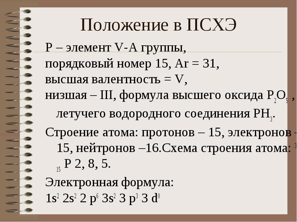 Положение в ПСХЭ Р – элемент V-A группы, порядковый номер 15, Аr = 31, высшая...