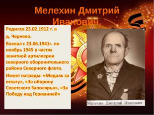 Мелехин Дмитрий Иванович.