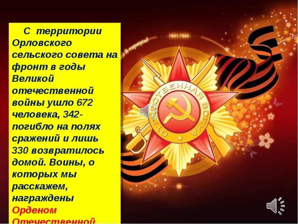 С территории Орловского сельского совета на фронт в годы Великой отечественн...