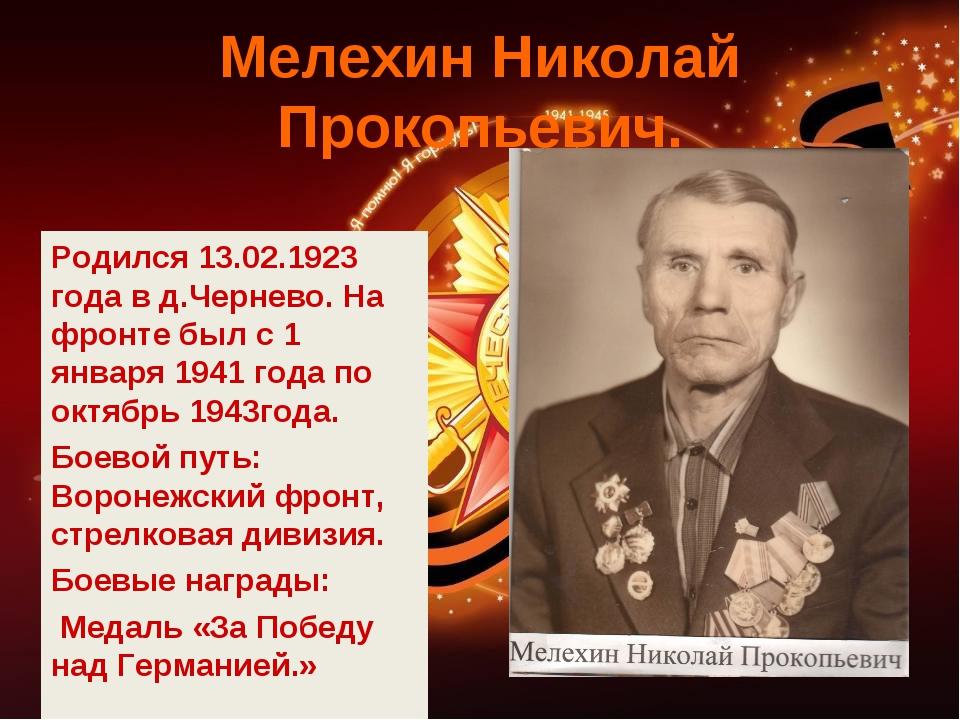 Мелехин Николай Прокопьевич. Родился 13.02.1923 года в д.Чернево. На фронте б...