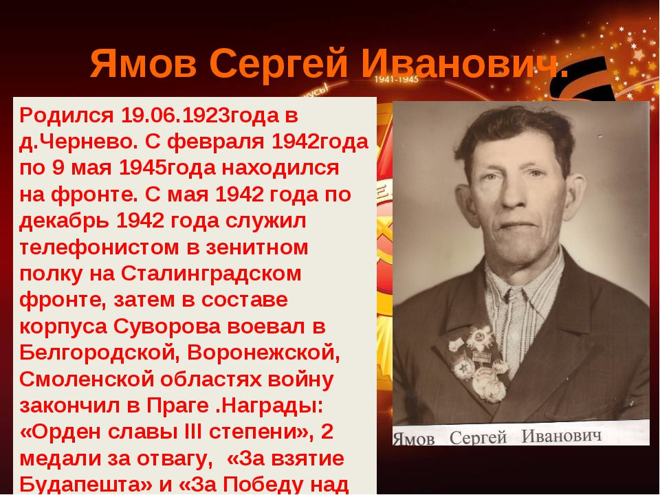 Ямов Сергей Иванович. Родился 19.06.1923года в д.Чернево. С февраля 1942года...