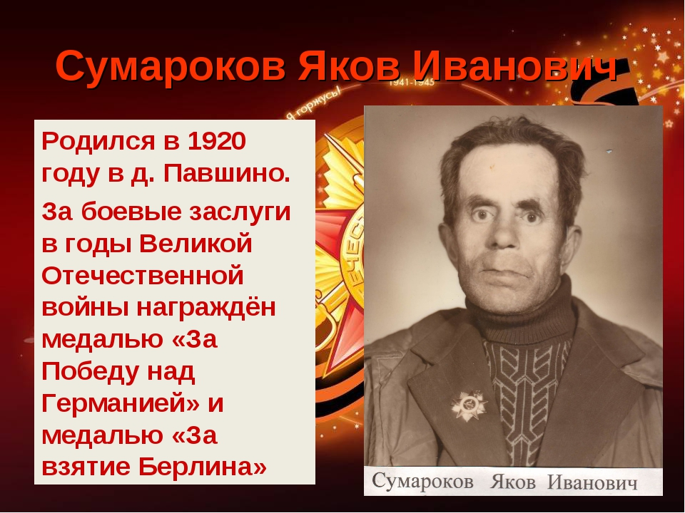 Сумароков Яков Иванович Родился в 1920 году в д. Павшино. За боевые заслуги в...