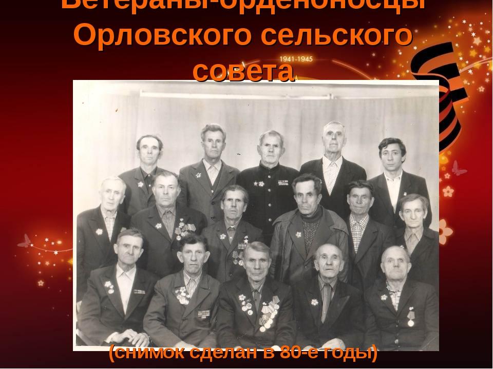 Ветераны-орденоносцы Орловского сельского совета (снимок сделан в 80-е годы)