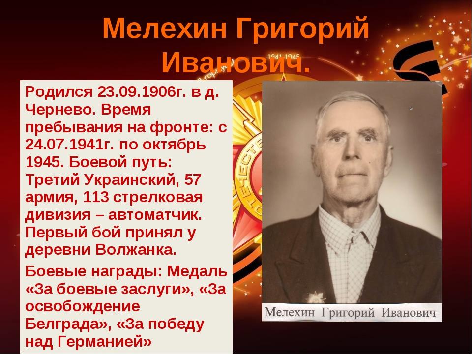 Родился 23.09.1906г. в д. Чернево. Время пребывания на фронте: с 24.07.1941г....