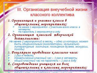 III. Организация внеучебной жизни классного коллектива 1. Организация и участ
