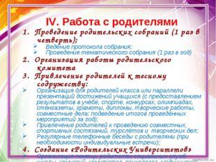 IV. Работа с родителями 1. Проведение родительских собраний (1 раз в четверть