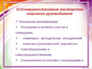 VI.Совершенствование мастерства классного руководителя Повышение квалификации